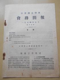 1954年【中华护士学会,会务简报】入会须知,工作计划