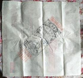 768: 解放前后时期商铺包装纸