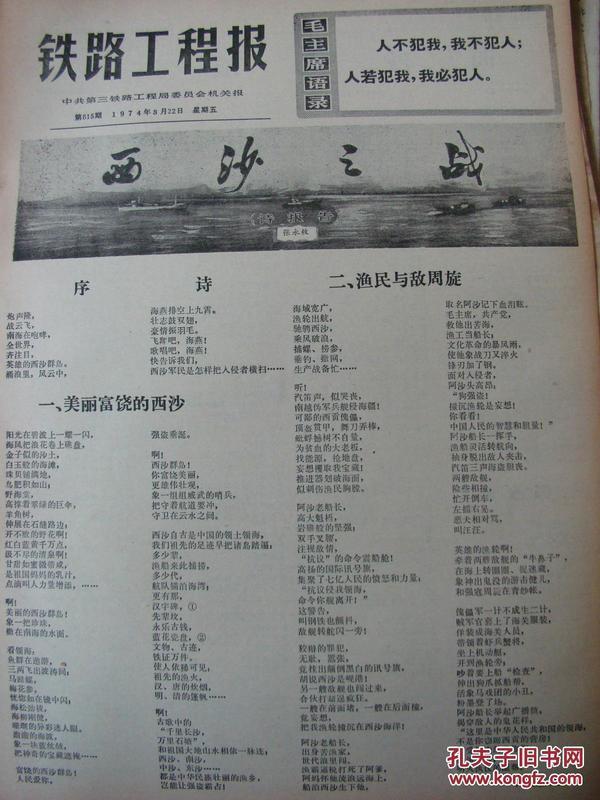 《铁路工程报》【西沙之战(诗报告)】