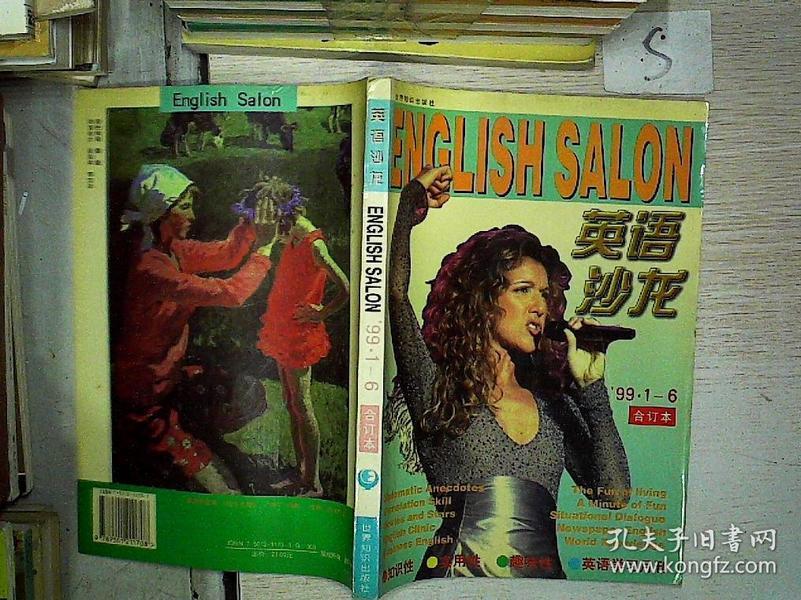 英语沙龙 (1999年1-6合订本).
