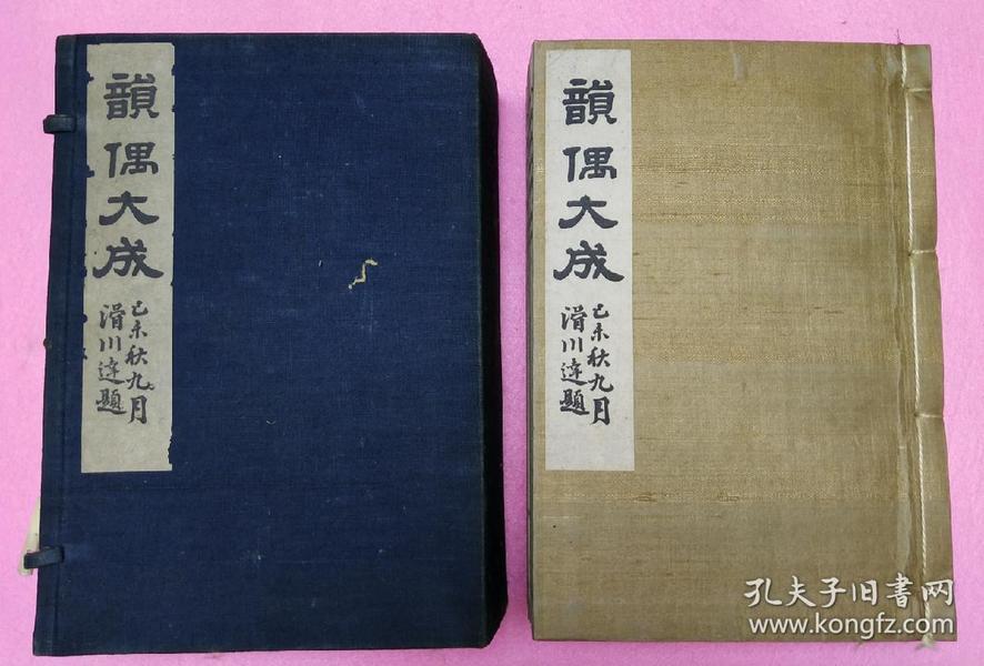 全网唯一《韵偶大成》 ~原函 线装三册全 中国古代诗词节选 把最后一个字相同的归类 厚册 和本 一册为姓氏录 声教社 1927年.