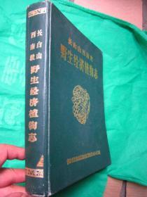 《长白山西南坡野生经济植物志》 布面精装  大开厚本   一版一印