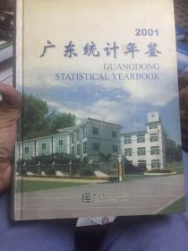 广东统计年鉴2001