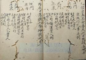 中医古籍手抄本 27