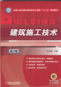 孔夫子旧书网--建筑施工技术(第2版)