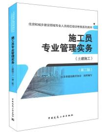 【正版二手】施工员专业管理实务(土建施工)第二版 江苏省建设