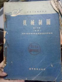 红砖大学函授教材《机械制图 第二分册》