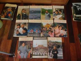 人民画报1976年(全年)少一本共11本合售