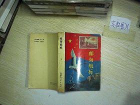 邮海航标:新中国邮票简介   。、
