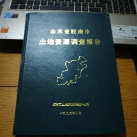 山东省胶南市土地资源调查报告(16开精装)