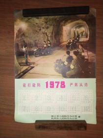 1978年年历宣传画——能打能防,严阵以待——民防战士骑摩托车在防空洞里——
