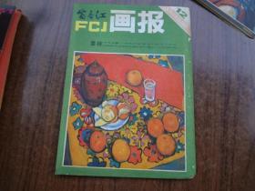 富春江画报   81年第12期