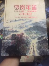 萝岗年鉴2012