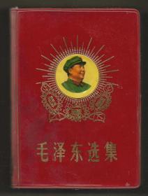 毛泽东选集  (一卷本  64开)  毛主席头像下三朵葵花里有三个忠字