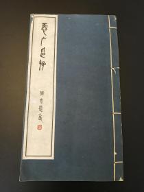 稀见印谱 民国著名藏书家周叔弢套色影印本《恧厂印存》白纸线装一册全 仅印一百部