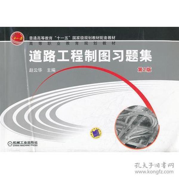 道路工程制图习题集 2版
