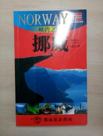 外交官带你看世界·峡湾之国:挪威