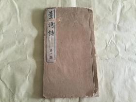 台湾诗  第一集  日本明治时期  云来仙史石桥教辑并评  首见  (孔网孤本)