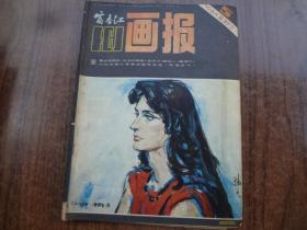 富春江画报   84年第5期   8品