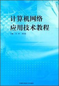 计算机网络应用技术教程