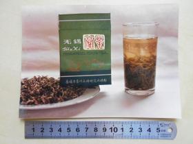 老照片【80年代,江苏无锡毫茶】1986年被商业部定为全国名茶之一