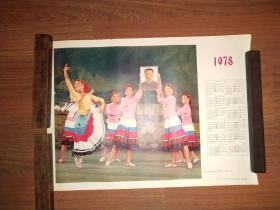 1978年年历宣传画——华主席题材——53X36厘米