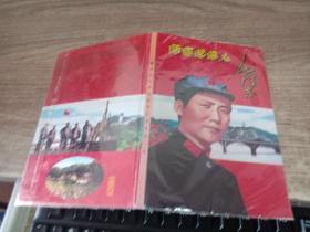 跨世界伟人毛泽东