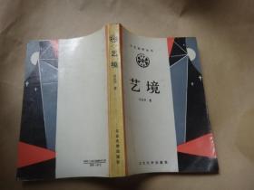文艺美学丛书:艺境  法学家李希慧教授签名藏书