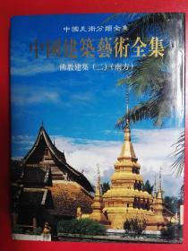 中国建筑艺术全集:佛教建筑2(南方)