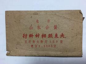 北京公私合营大东照相材料行底片