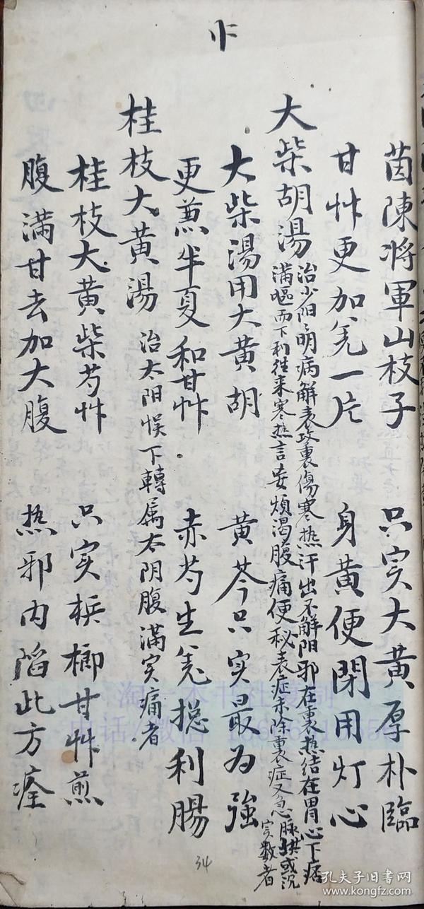中医古籍手抄本 29