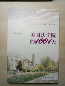 美国法学院的1001天