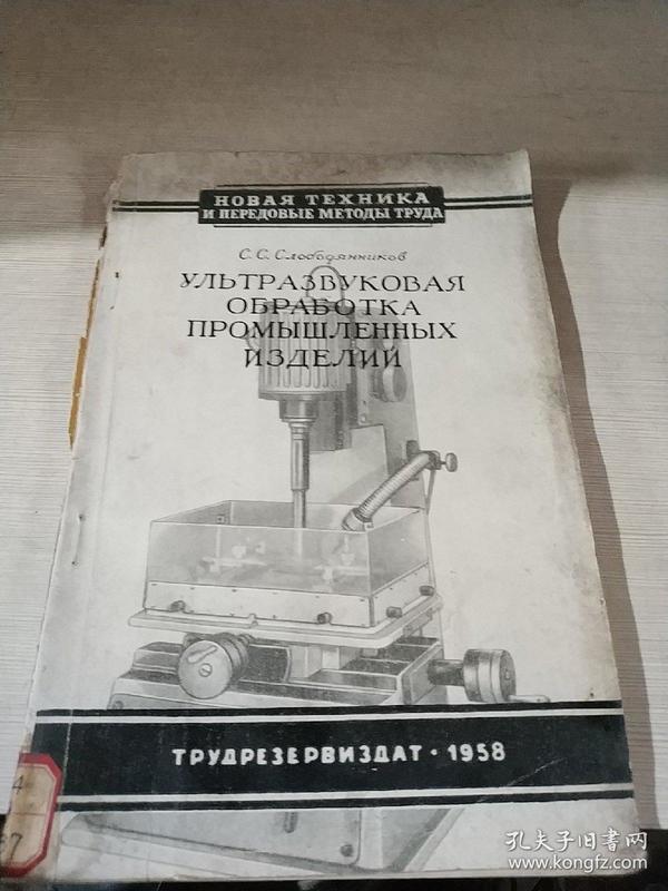 工业品的超声波加工(俄文)