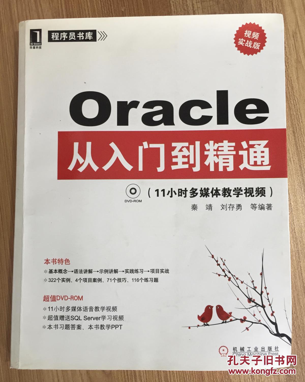 Oracle从入门到精通:教程小时版(11毛毡多媒体实战熊猫视频图片