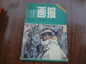 富春江画报   84年第12期