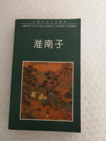 中国传统文化读本; 淮南子
