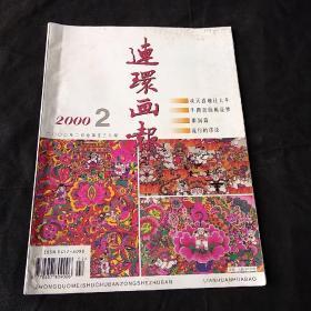 连环画报2000年第2期
