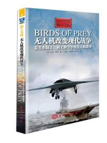 无人机改变现代战争发生在陆上,海上和空中的无人机战争