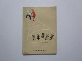 1962年再版《青年舞蹈选》夏风编 香港维华出版社