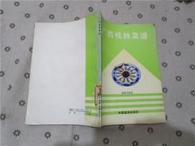 广西桂林菜谱