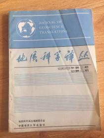 地质科学译丛  1988第二期