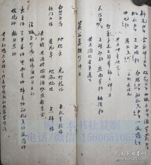 中医古籍手抄本 30