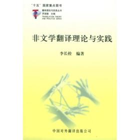 非文学翻译理论与实践