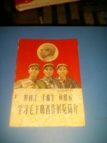 廖初江、丰福生、黄祖示学习毛主席著作展览简介