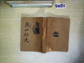 民国竖版《燕山外史》(上下卷全一册)