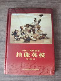 中国人民解放军挂像英模专题片
