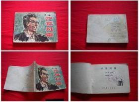 《沙荒风雷》,辽美1980.4一版一印11万册,852号,连环画