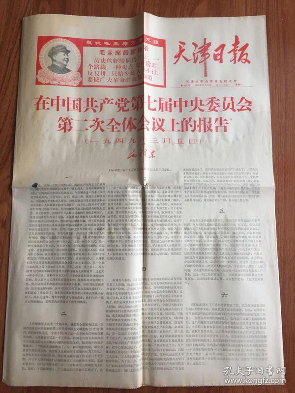 天津日报1968年11月25日