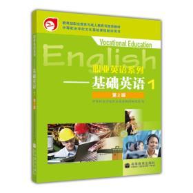 职业应用系列--基础英语1   (第2版)