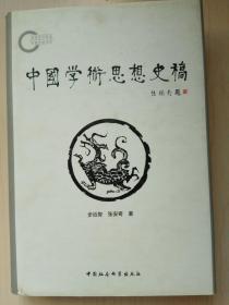 中国学术思想史稿